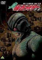 Shin Kamen Rider - Prologue (DVD) (Japan Version)