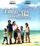 Life: Tears In Heaven (VCD) (English Subtitled) (Hong Kong Version)