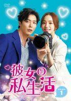 她的私生活 (DVD) (BOX 1 )(日本版)