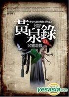 Huang Quan Lu 1  Xiong Ling You Xi