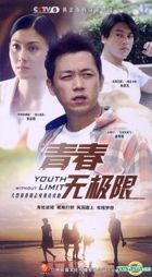Youth Without Limit (DVD) (End) (China Version)