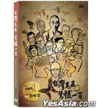 Insect Centennial In Taiwan (DVD) (Ep. 1-3) (Taiwan Version)