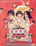 Night Market Hero (Blu-ray) (English Subtitled) (Taiwan Version)
