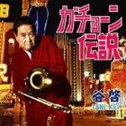 Gachon Densetsu (Japan Version)