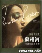 蘇州河 (2000) (Blu-ray) (20週年經典修復版) (台灣版)