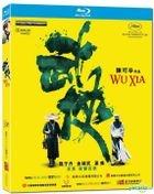 Wu Xia (2011) (Blu-ray) (Hong Kong Version)