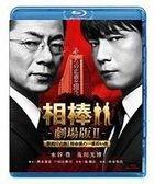 Aibo Theatrical Movie II - Keishicho Senkyo! Tokumeigakari no Ichiban Nagai Yoru (Blu-ray) (Normal Edition) (Japan Version)