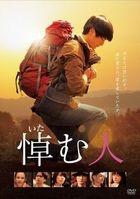 The Mourner (DVD)(Japan Version)