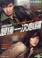 Heartbeat (DVD) (Taiwan Version)