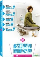 Welcome to The Quiet Room (DVD) (Taiwan Version)