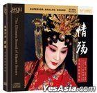 情殤 霓裳驪歌楊貴妃 (HQCDII) (中國版)