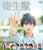 Parasyte Part 1 (Blu-ray) (Normal Edition)(Japan Version)