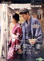 Villon's Wife (DVD) (Taiwan Version)