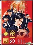帝一之國 (2017) (DVD) (香港版)
