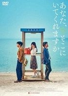 Will You Be There? (DVD) (Japan Version)