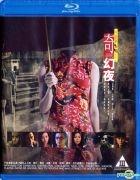 奇幻夜 (2013) (Blu-ray) (香港版)