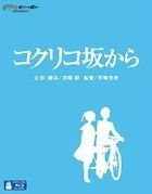 From Up on Poppy Hill (Blu-ray) (Normal Edition) (Multi Audio & Subtitled) (Japan Version)