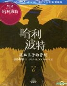 Harry Potter and the Half-Blood Prince (2009) (Blu-ray) (2-Disc Special Edition) (Taiwan Version)
