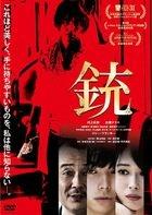 Juu (DVD) (Japan Version)