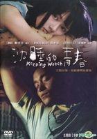 Keeping Watch (DVD) (Taiwan Version)