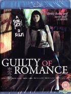 Guilty of Romance (2011) (Blu-ray) (UK Version)