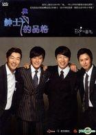 A Gentleman's Dignity  (DVD) (End) (Preorder Version) (Multi-audio) (SBS TV Drama) (Taiwan Version)