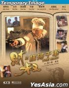 The Raid (1991) (DVD) (Remastered Edition) (Hong Kong Version)