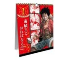 EVERY DAY 'ONE PIECE' !! 2019 Daily Calendar (Comic Edition) (Japan Version)