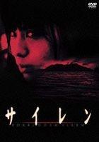 Siren Standard Edition (Japan Version)