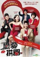 Couples (DVD) (Taiwan Version)