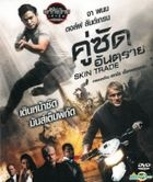 Skin Trade (2014) (DVD) (Thailand Version)