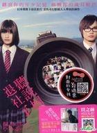 The Kirishima Thing (2012) (DVD) (Taiwan Version)