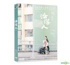 Still Human (2018) (DVD) (Taiwan Version)