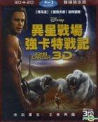John Carter (2012) (Blu-ray) (2D + 3D) (Taiwan Version)