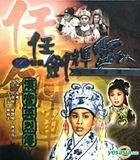 The Story Of Han Dynasty (VCD) (Hong Kong Version)