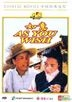 As You Wish (DVD) (English Subtitled) (China Version)