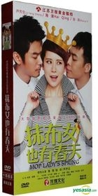 Mop Lady's Spring (DVD) (End) (China Version)