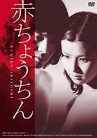 Aka Chochin (DVD) (Japan Version)