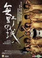 City Without Baseball (DVD) (Hong Kong Version)