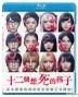 12 Suicidal Teens (2019) (Blu-ray) (English Subtitled) (Hong Kong Version)