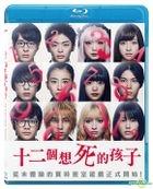 十二個想死的孩子 (2019) (Blu-ray) (香港版)