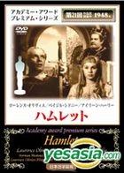 HAMLET (Japan Version)