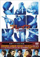 Brave: Gunjyo Senki (DVD) (Japan Version)