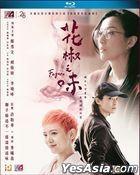 Fagara (2019) (Blu-ray) (Hong Kong Version)