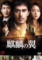 Wings of the Kirin (DVD) (Normal Edition) (Japan Version)