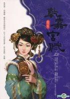 Gan Jia Gong Fu(2)