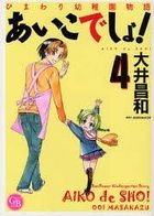 aiko deshiyo 4 himawari youchien monogatari gentoushiya komitsukusu manga bunko o 1 4