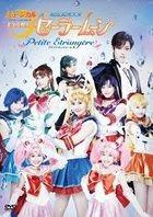 Musical 'Pretty Guardian Sailor Moon' - Petite Etrangere (DVD)(Japan Version)