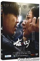Mountain Cry (2015) (DVD) (China Version)