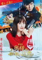 Caution, Hazardous Wife: The Movie (DVD)  (Normal Edition) (Japan Version)